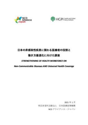 日本医療政策機構_NCDs医療者の役割と働き方調査